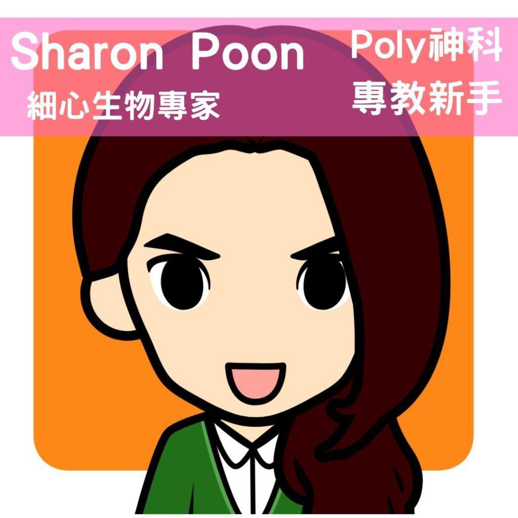 Sharon-Poon-Will-Lau-物理補習-補phy-補physics-補物理-補physics-hkdse-physics-past-paper-物理-教學-影片-物理-筆記-練習-1024x1024